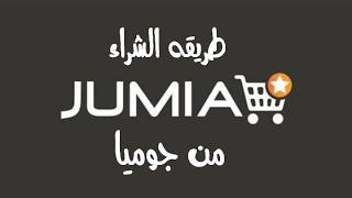 الحلقه 27:طريقه الشراء من موقع JUMIA جوميا والدفع عند الاستلام والتوصيل فى يوم واحد بطريقه سهله ؟