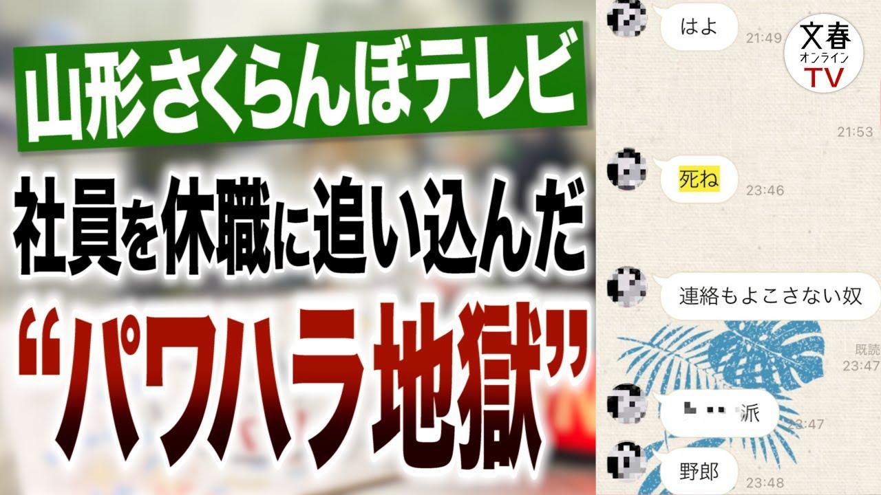 """文春オンラインTV #103 山形さくらんぼテレビ社員を休職に追い込んだ""""パワハラ地獄"""""""