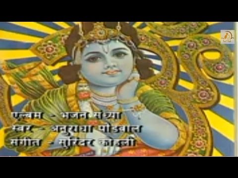 Wo Kala Ek Bansuri Wala Krishna Bhajan By Anuradha Paudwal [Full Song] I Bhakti Sagar - 1