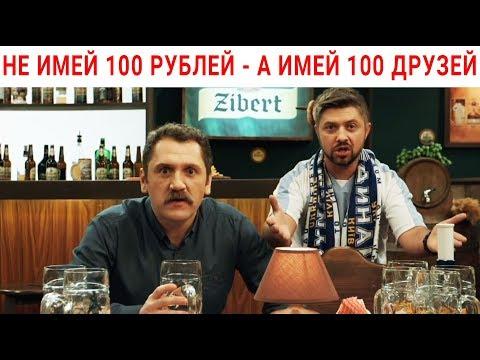 День Дружбы - не имей 100 рублей, а имей 100 друзей! Лучшие приколы про друзей