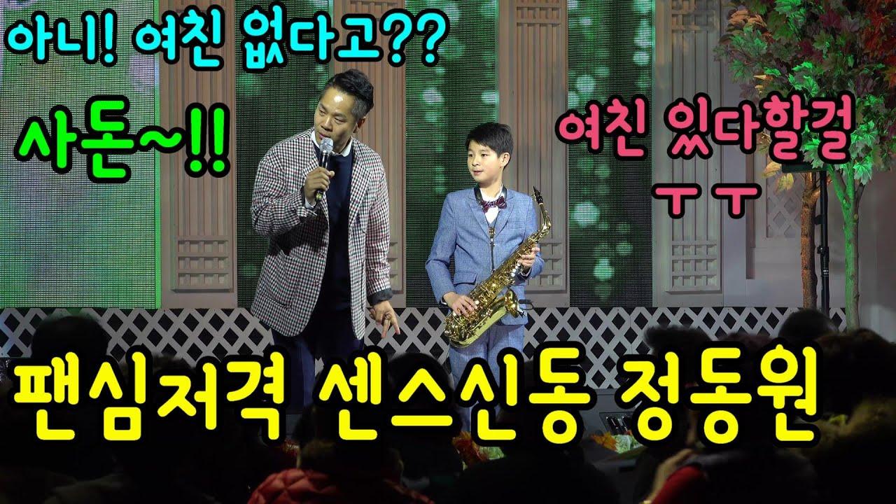 팬심저격 센스신동 정동원 군, 여자친구 있어요? 사회자 질문에..