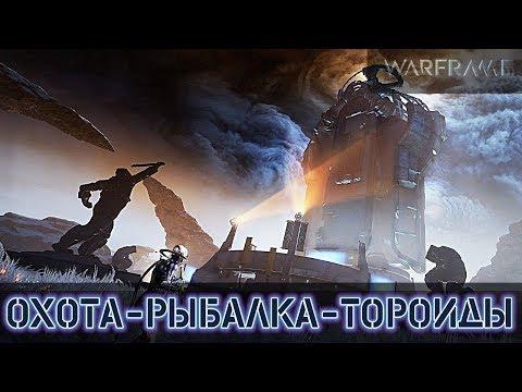 Warframe: Долина Сфер - Охота, Рыбалка, Фарм Тороидов thumbnail