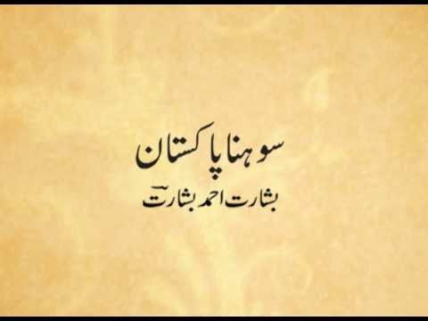 Sohna Pakistan.mp4