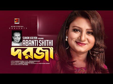 Doroja || দরজা || Suman Kalyan Featuring Abanti shithi || Bangla New Video 2020 || @G Series Music