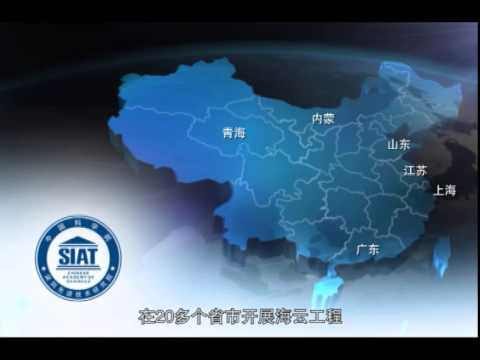 Promotion movie of the Shenzhen Institutes of Advanced Technology Chinese Academy of Sciences