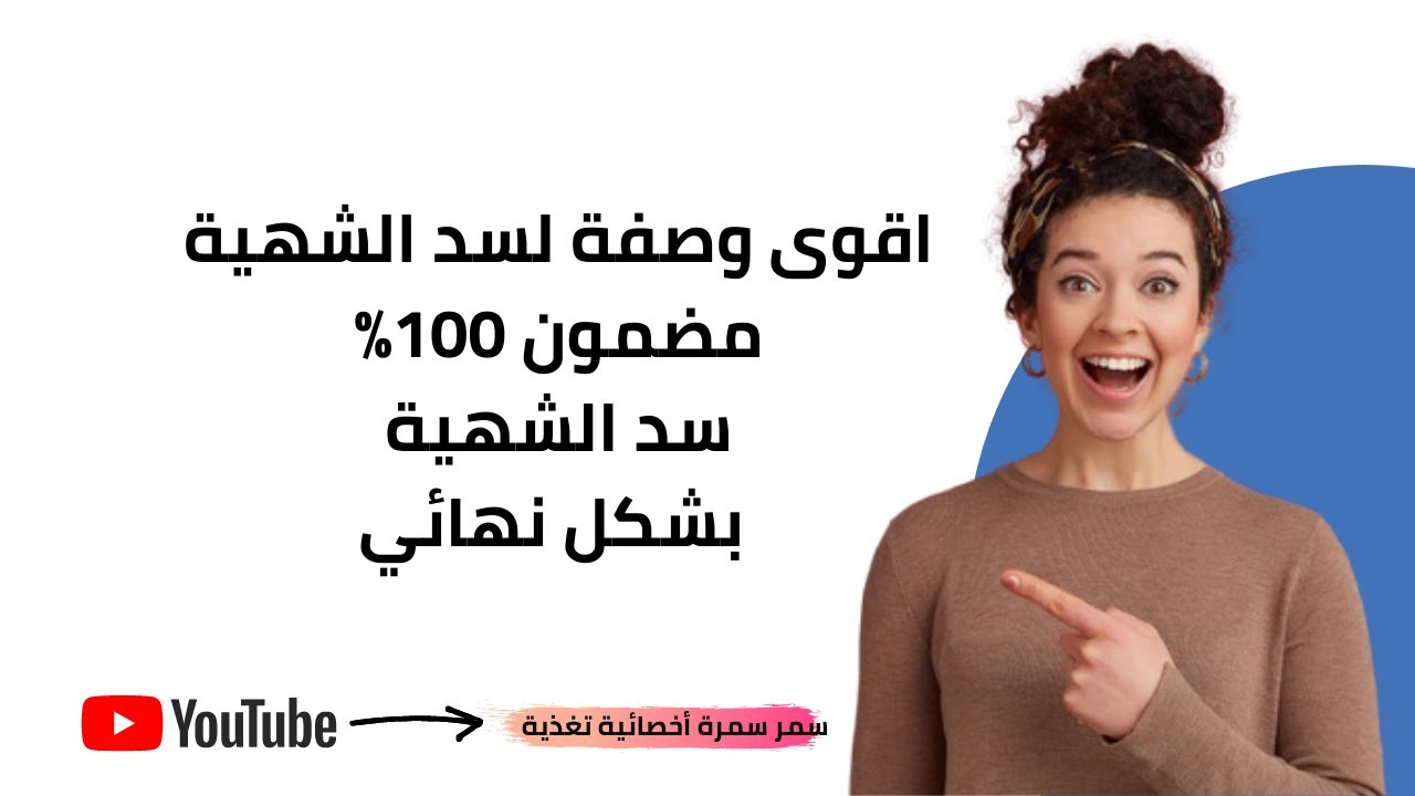 اسباب الشهية المفتوحة وطرق علاجها مع وصفة لسد الشهية وصفة سد الشهيه سمر سمرة Youtube
