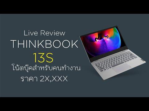 Live Review - อะไรคือ Lenovo ThinkBook