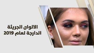 نيكولا العيسى - الالوان الجريئة الدارجة لعام 2019