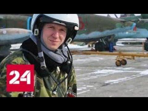 Роман Филипов выполнил воинский долг до конца - Россия 24