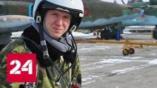 Смотреть видео Роман Филипов выполнил воинский долг до конца - Россия 24 онлайн