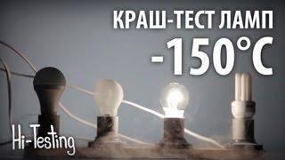 Краш-тест ламп при температуре до -150 градусов Цельсия(Тест различных типов электрических ламп при низких температурах: - лампа накаливания; - галогенная лампа;..., 2012-11-10T16:46:36.000Z)
