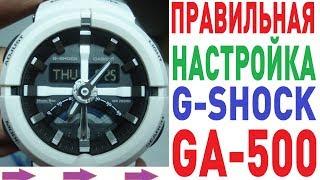Правильна настройка G-Shock GA-500 інструкція з управління