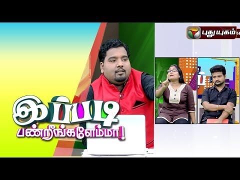 Ippadi Panreengale Ma | 18/10/2015 | Puthuyugam TV