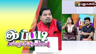 Ippadi Panreengale Ma 18-10-2015 today episode full hd youtube video 18.10.15 | Puthuyugam Tv shows 18th October 2015