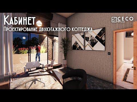 Постобработка визуализации кабинета в Photoshop | Проектирование двухэтажного коттеджа (Часть 7)