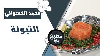 التبولة - محمد الكسواني