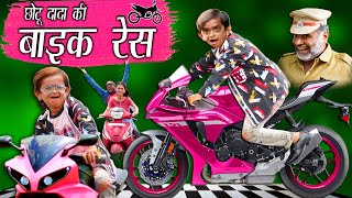 "CHOTU DADA KI BIKE RACE | ""छोटू की बाइक रेस "" Khandesh Hindi Comedy 