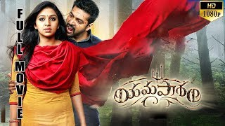 Jayam Ravi Latest Telugu Full Movie | Lakshmi Menon