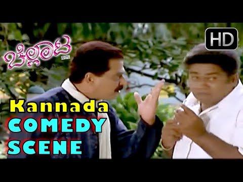 Rangayana Raghu Spying On Ganesh | Chellata Kannada Movie | Kannada Comedy Scenes | Rekha, Avinash