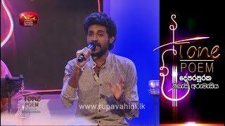 Swarnapaliye Tone Poem with Sajitha Anuththara