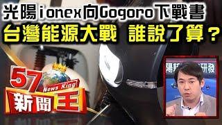 光陽ionex向Gogoro下戰書 台灣能源大戰 誰說了算?- 余健源《57新聞王》精華篇