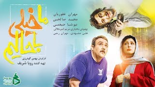 Film irani ma kheili bahalim / فیلم سینمایی ما خیلی باحالیم