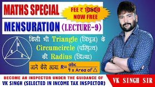 Mensuration (Lecture-9) Maths Special By VK Singh Sir   VK Singh Maths