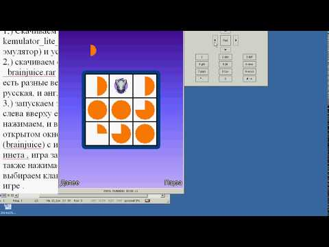 Логическая игра Brain Juice установка на компьютер 2014