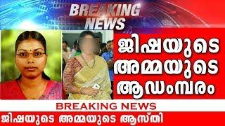 ജിഷയുടെ അമ്മയുടെ ആഡംബര ജീവിതം കണ്ട് നാട്ടുകാർ ഞെട്ടി | Malayalam News