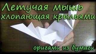 Летучая мышь из бумаги, хлопающая крыльями(В этом уроке оригами, я вам покажу как сделать летучую мышь из бумаги, которая умеет хлопать крыльями. ☆▭▭..., 2015-06-30T14:47:25.000Z)