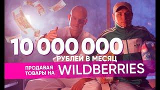10 000 000 в месяц на  Wildberries. Бизнес на Вайлдберриз. Секретные фишки