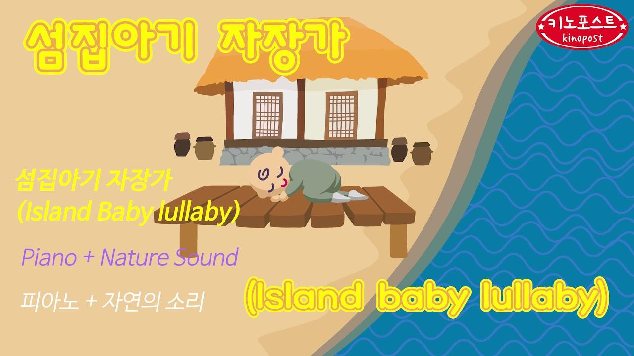 섬집아기 자장가(Island Baby Lullaby)아기수면음악-공부음악(Studymusic)♫오르골 (Orgel) ♫SleepingMusic♫Lullaby For Babies