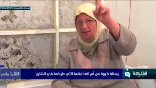 أم عراقية تدعي على إبنتها المغضوب عليها