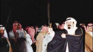 نجد شامت/ الملك عبدالله يلعب العرضه النجديه