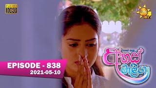 Ahas Maliga | Episode 838 | 2021-05-10 Thumbnail