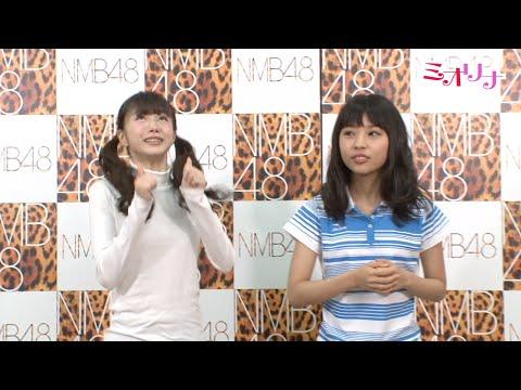 NMB48ミオリナが「パスタ(やっべぇぞ)」 コロコロチキチキペッパーズ
