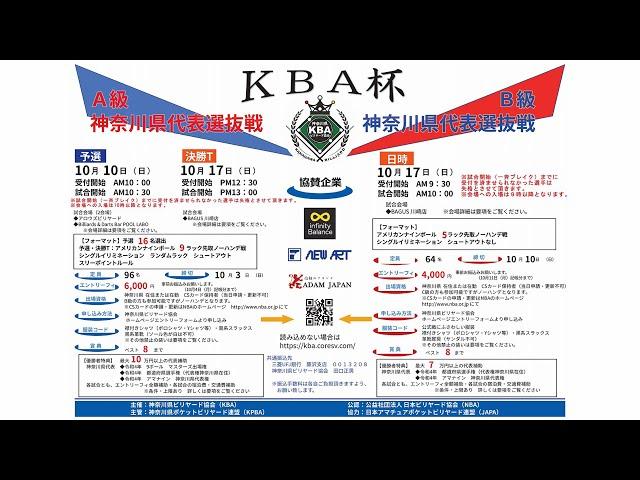 2021 KBA杯 神奈川県代表選抜戦 / A級決勝 / 林 武志 vs 中野雅之