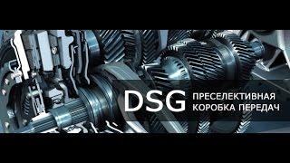 видео 7-ступенчатая коробка передач DSG