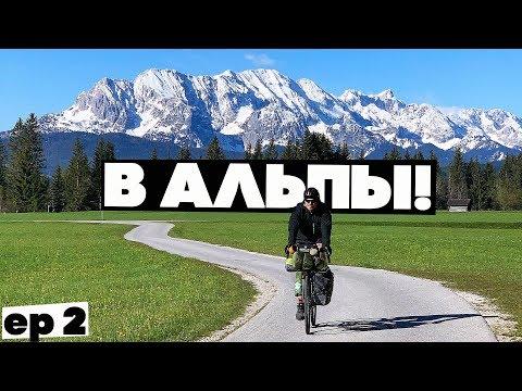 На велосипедах в АЛЬПЫ! Нереальные виды!!! Ep2
