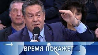 Кто против России и почему Время покажет. Выпуск от 27.03.2018