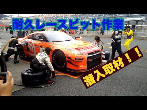 スーパー耐久レース!ピット作業