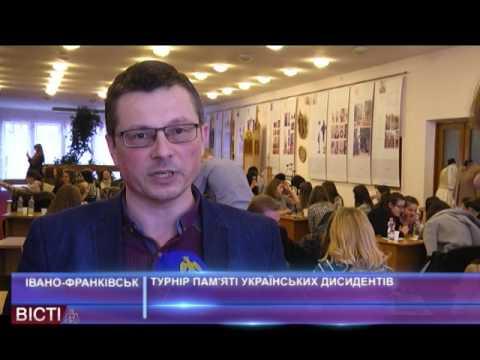 Інтелектуальний турнір пам'яті українських дисидентів