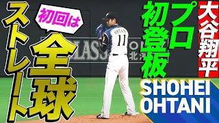 大谷、プロ初登板・初先発、初回は全てストレート! 2013.05.23 F-S thumbnail