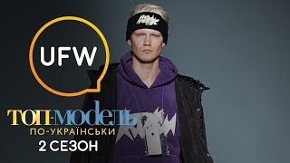 Наши на подиуме: Топ-модели на Ukrainian fashion week