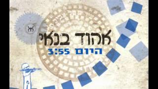 אהוד בנאי - היום Ehud Banai - Hayom