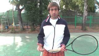 Теннис. Учебное видео. Основы техники. Часть 2