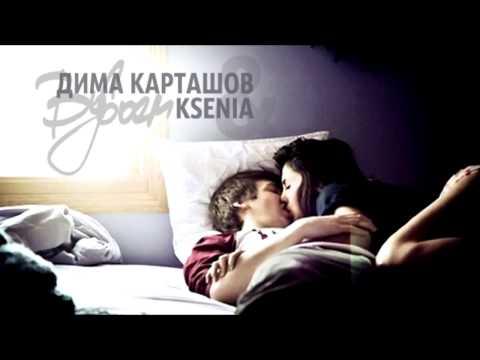 Клип Дима Карташов - Вдвоём