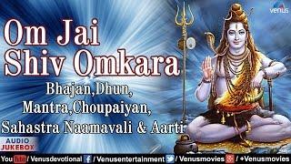 Om jai shiv omkara - bhajan, dhun, mantra, choupaiyan, sahastra naamavali & aarti | audio jukebox