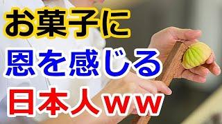 【海外の反応】日本人が作る伝統的なお菓子が美しすぎる! → 外国人「インスタ映えはするけど、味自体はどうなのよ?」