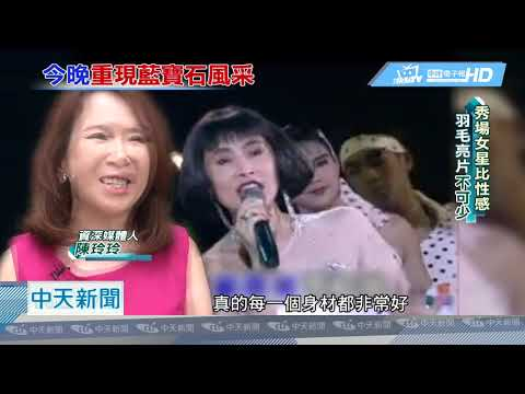 20190220中天新聞 藍寶石大歌廳昔約會聖地 宵夜小吃曾揚名國際